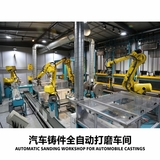 汽车铸件全自动打磨车间 Automatic sanding workshop for automobile castings